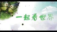一起看世界:(第一期)九江风,浔阳情
