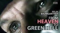 Felix Baumgartner: From Heaven to Green Hell