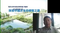 01. 绪论:探索中国水生态修复之路