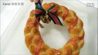 Carol 自在生活 - 聖誕麵包圈。Christmas Wreath Bread
