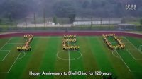 """""""长远""""——壳牌中国集团120周年华诞(Shell China 120th Anniversary Film)"""
