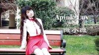 Apink - Luv舞蹈【微小微】