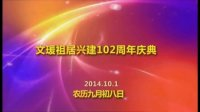 信宜巫氏【文瑷祖居102周年庆典全集】2014.10.1(Q群号82168160)