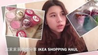 FC-【宜家购物分享】IKEA Shopping Haul