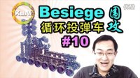 [酷爱]围攻Besiege 投弹车大改进 实现循环投弹 #R10