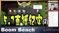 [酷爱]5.7直播打博士打资源岛等(2) 海岛奇兵 BoomBeach #L4-2