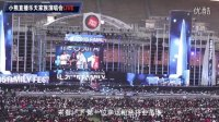 乐天家族演唱会现场直播LIVE 18