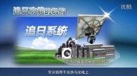 台达自动化太阳能系统应用方案
