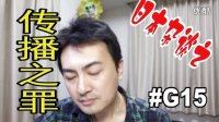 [酷爱]日本杂谈之传播之罪 优衣库事件和地铁亲热事件 #G15