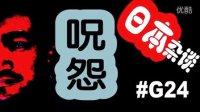 [酷爱]日本杂谈之恐怖电影 午夜凶铃和咒怨 #G24