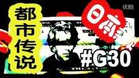[酷爱]日本杂谈之都市传说 隐藏在美元中的秘密 #G30