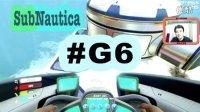 [酷爱]水下版我的世界之高速小潜艇 #G6 Subnautica