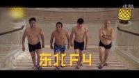 煎饼侠:东北F4 PK 铜锣湾F4 【正经预告片】第5期