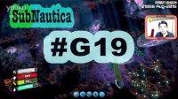 [酷爱]水下版我的世界之发现月亮池蓝图 #G19 Subnautica