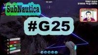 [酷爱]水下版我的世界之联接热能发电机 #G25 Subnautica 美丽水世界