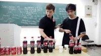 """《大学更好奇》:最牛""""可乐""""老师 能喝出可乐出产时间!"""