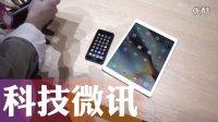 【科技微讯】苹果 iPad Pro 上手 from the verge