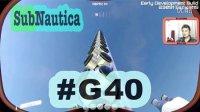[酷爱]水下版我的世界创造模式之高处不胜寒 #G40 Subnautica 美丽水世界