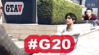 [酷爱]GTA5之大崔总是助(sha)人为乐 #G20 GTAV 侠盗飞车 PS4