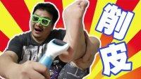 烂脚瞬变小鲜脚!削皮神器!【中国爸爸】日本生活