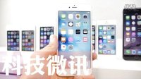 【科技微讯】iOS9 大战 iOS8:iOS9更快吗?