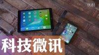 【科技微讯】iOS9 新功能解说