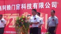 视频:2015年9月14日广西阿赖门窗科技有限公司开工典礼
