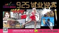 观澜湖新城MH MALL将于9月25日试业迎宾宣传片