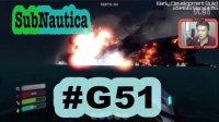 [酷爱]水下版我的世界生存模式之重生 #G51 Subnautica 美丽水世界