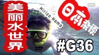 [酷爱]日本杂谈之美丽水世界 HirizoHama #G35 日本的自然秘境 伊豆 湘南