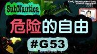 [酷爱]水下版我的世界之暗藏杀机的自由模式 #G53 Subnautica 美丽水世界 生存