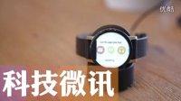 【科技微讯】Moto 360 2 代-开箱 & 评测