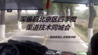 2015Q4深信服技术同城会北京区分会