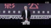 观澜湖华谊冯小刚电影公社24FPS_电影片段(刻录)