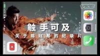 嘻哈生意 关于陈冠希的纪录片
