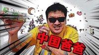 【中国爸爸直播回放1】 偶像活动20包开封!只有声音!!