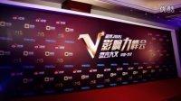 越叔参加微博2015年V影响力峰会