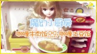 魔幻小厨房咖喱饭