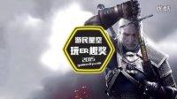 玩儿趣奖:年度最佳RPG游戏——巫师3 开奖嘉宾:抽风Crazy
