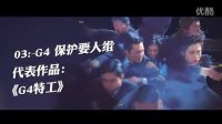 【盘点控】之香港电影中的警种盘点03:G4保护要人组