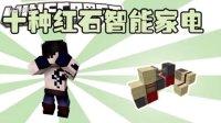 【Bread出品】十種紅石智能家電丨Minecraft小課堂