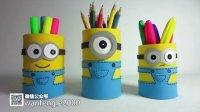 21 铅笔钢笔水彩笔 统统装进小黄人的脑袋里