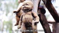 第七十一集 鬼娃娃岛的死婴寻仇记 墨西哥