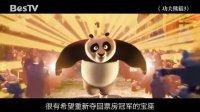《功夫熊猫3》4亿一鸣惊人 160202