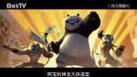 《功夫熊猫3》7亿霸气连冠 160209