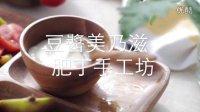 豆漿美乃滋 肥丁手工坊 素食 蛋黃醬