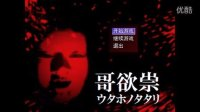 【墓有直播】哥欲祟01。大蜜蜜喊我玩恐怖游戏。