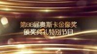 星映话-《第88届奥斯卡金像奖颁奖典礼:特别节目》