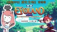 【墓有RPG】进化之地2丨EP03。竞技场之王!