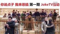 【JokeTV互动第2期】观众留言恶搞:街头见人就抱+苹果专卖店疯狂恶搞